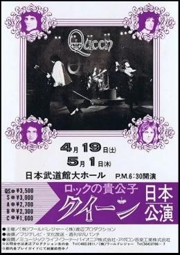 Poster Konser Queen di Budoukan tahun 1975 (musicvoice.jp)