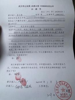 Surat dari Dept. Kepolisian Wuhan kepada Li Wenliang terkait pemberitaan virus mirip SARS.