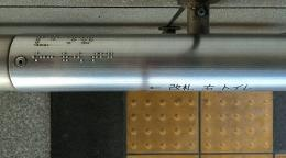 Beberapa railing dan materkal2 tertentu, dicetak huruf Braille, untuk memudahkan kaum disabilitas netra mampu mengerti