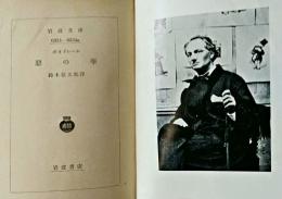 Potret Charles Baudelaire, dari buku terjemahan LFDM dalam Bahasa Jepang