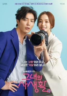 Her Private Life Poster (sumber: asianwiki.com)