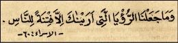 Gambar: Surat Al-Isra ayat 60 (dokpri)