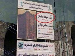 Papan Nama Pembangunan Hotel Utsman bin Affan di Madinah (Foto : kisahmuslim.com)