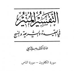 Tafsir Munir (Dokpri)