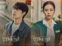 Potret Lee Do Hyun dan Go Min Si untuk drama Youth of May (news.naver.com)