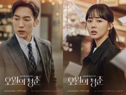 Potret Lee Sang Yi dan Geum Sae Rok untuk drama Youth of May (news.naver.com)