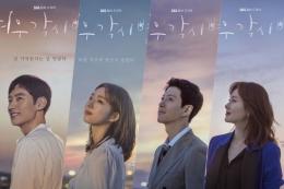 Where Stars Land yang tayang tahun 2018 (SBS)
