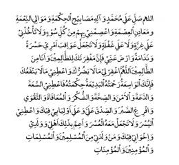 Doa Sayyidina Ali. Kutipan Ayat diambil dari: https://kalam.sindonews.com/