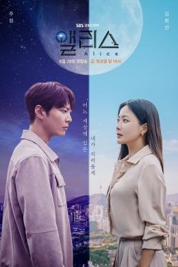 Drama Korea Alice   Dok.SBS