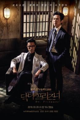 Drama Korea Doctor Prisoner   Dok. KBS2