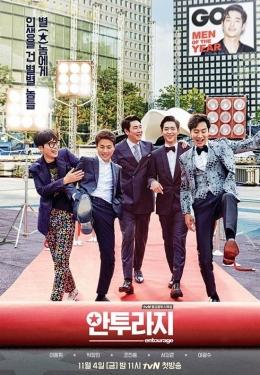 Drama Korea Entourage   Dok.tvN