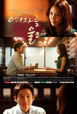 Drama Korea Make A Woman Cry   Dok.MBC