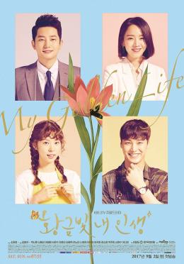 Drama Korea My Golden Life   Dok.KBS2
