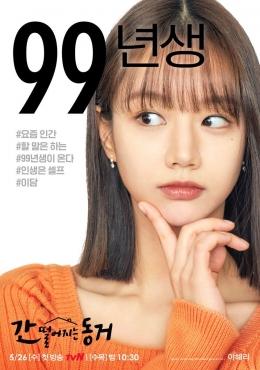Hyeri drama My Roommate is Gumiho | Dok.tvN