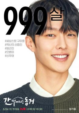 Jang Ki Young drama My Roommate is Gumiho | Dok.tvN