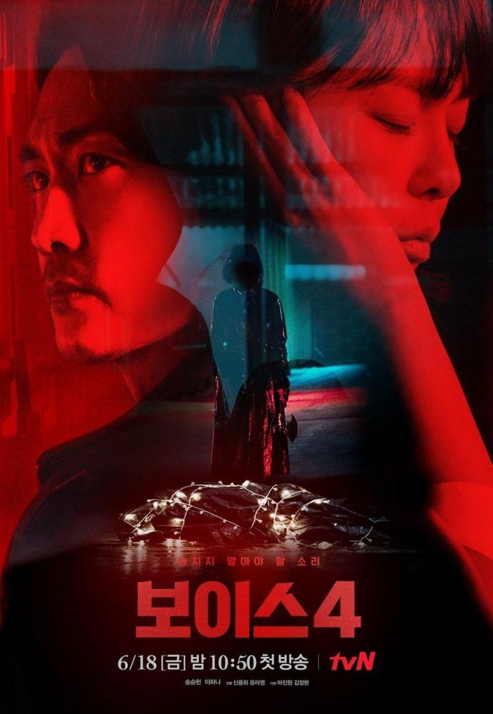 Poster Voice 4 | Dok. tvN