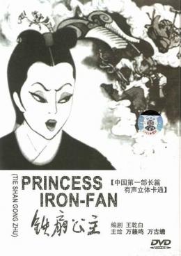 Film animasi China hitam putih (sumber: FictionMachine.com)