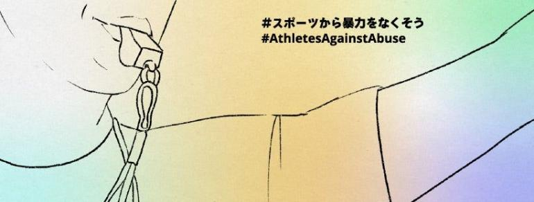 Atlet Lawan Kekerasan (HRW)