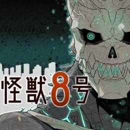 Manga 8Kajiuu atau moster no. 8. Manga yang menceritakan sosok bujangan yang berubah menjadi sosok monster menyeramkan. (kaiju-no-8.fandom.com)