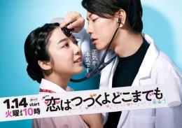 Dorama Love Last Forever| Sumber:TBS via asianwiki.com