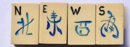 simbol empat arah mata angin (themahjongtreasures.com)