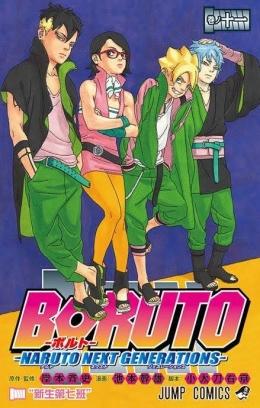 Sumber Hambar: Dok. Weekly Shonen Jump, Cover manga Boruto volume 11