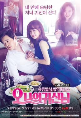Poster Oh, My Ghost (Sumber: Asianwiki.com)