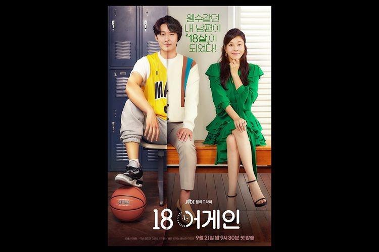 Poster drama korea 18 Again (2020), tayang mulai 20 Oktober di VIU(JTBC)