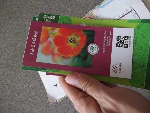 Tiket masuk ke taman 60 Yuan, katanya dalam masa promo (sepertinya bakal naik nih).