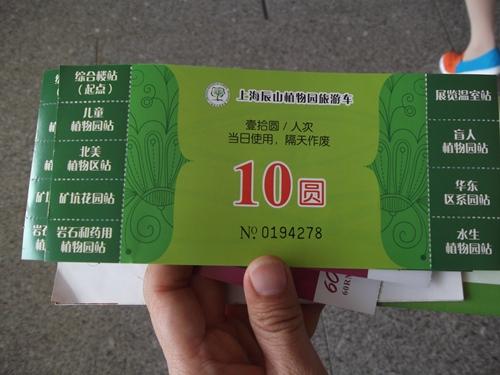 Tiket untuk mobil listrik 10 Yuan.