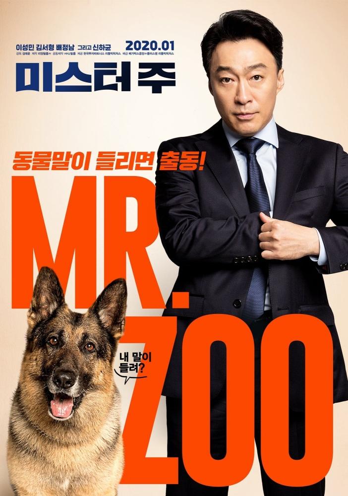 Teaser Poster Mr. Zoo : The Missing VIP (www.hancinema.net)
