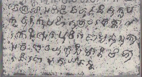 Prasasti Wayuku (Sumber: Buku Anugerah Sri Maharaja)