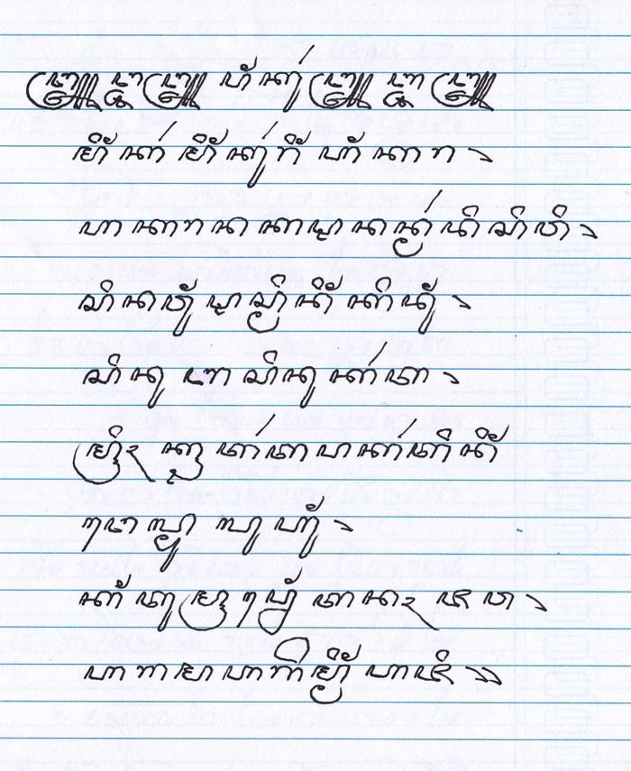Belajar Aksara Jawa 5 Oleh Philipus Dellian Agus Raharjo