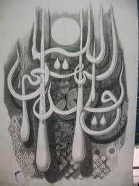 Kaligrafi Kontemporer Pemandangan Laut Gallery Islami Terbaru